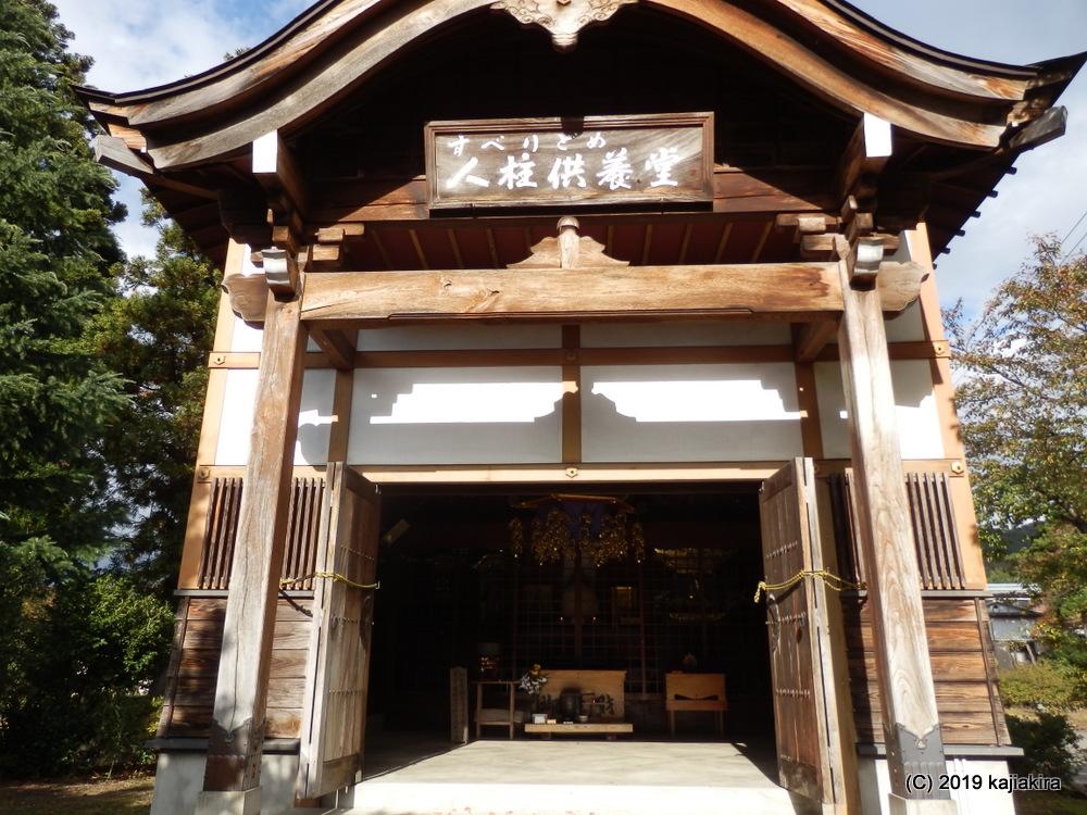 人柱伝説を裏付ける「地すべり資料館」と「人柱供養堂」(上越市