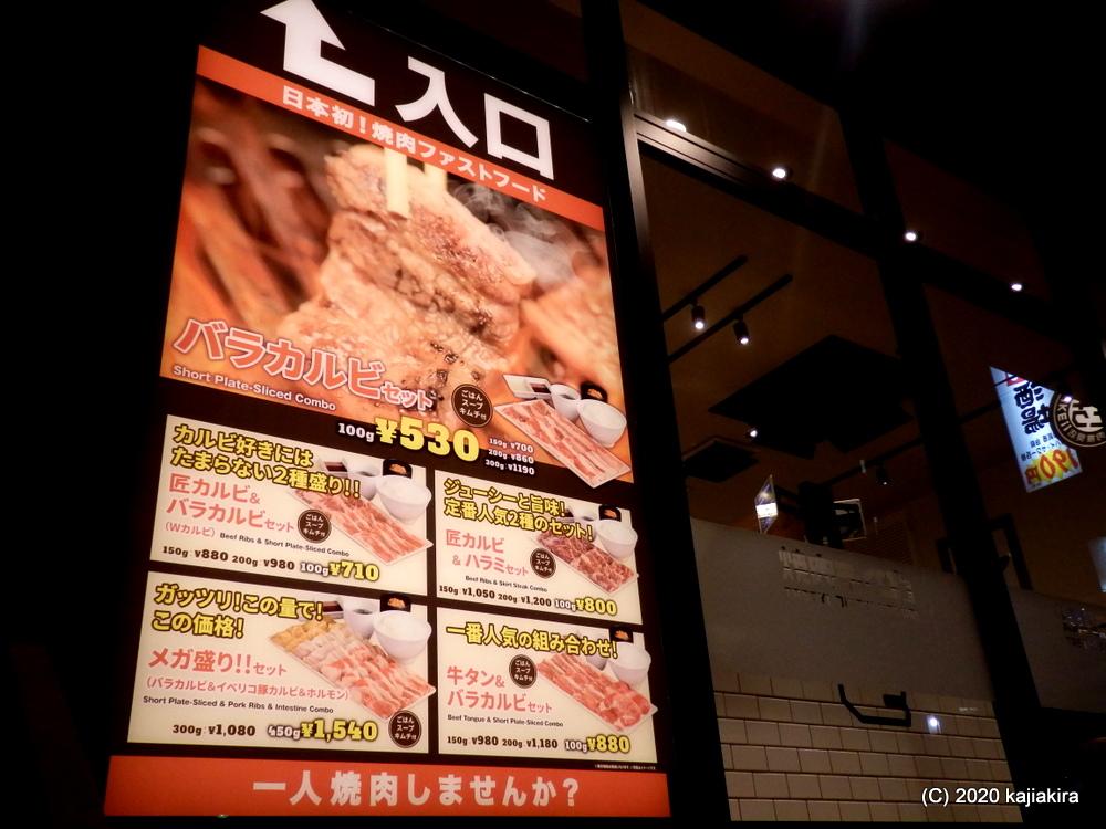 お一人様向け焼肉屋「焼肉ライク新潟駅前店」に、オープン
