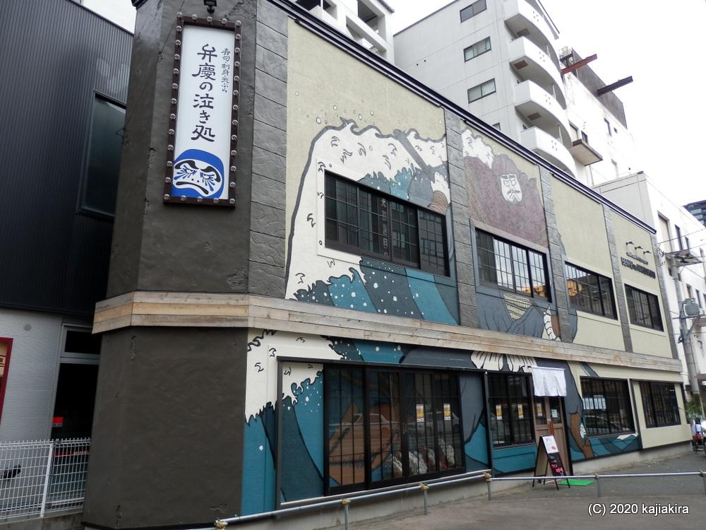 新潟駅至近に寿司ダイニング「弁慶の泣き処」がオープン