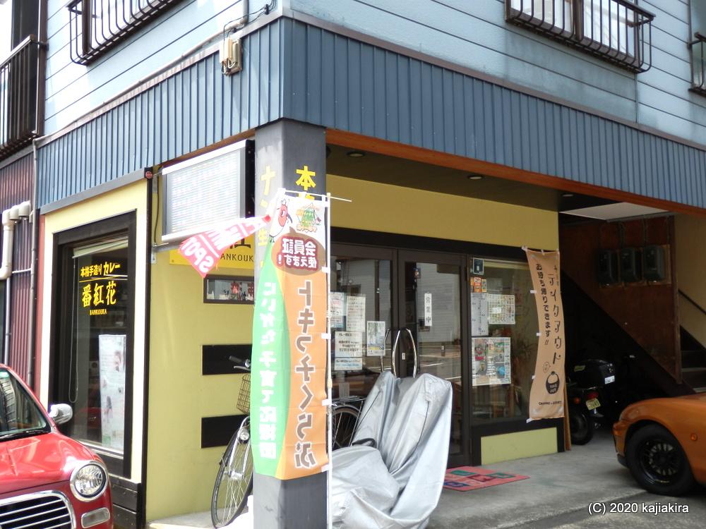 カレーハウス 番紅花(十日町市昭和町)