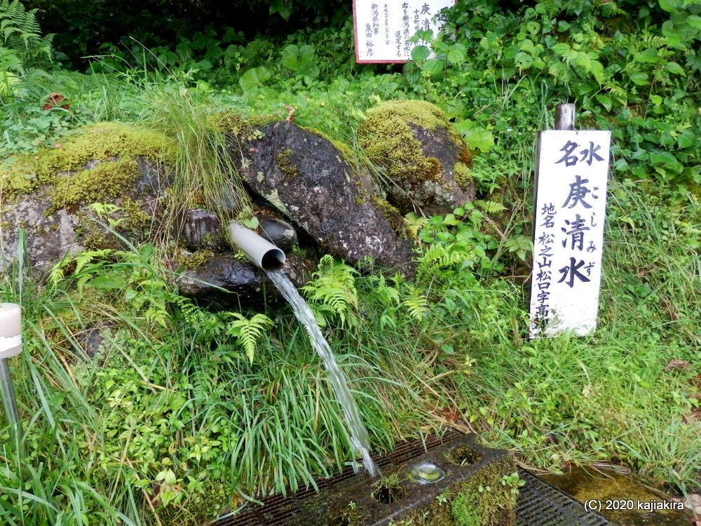 美人林から湧き出る「庚清水」(十日町市)新潟県の名水