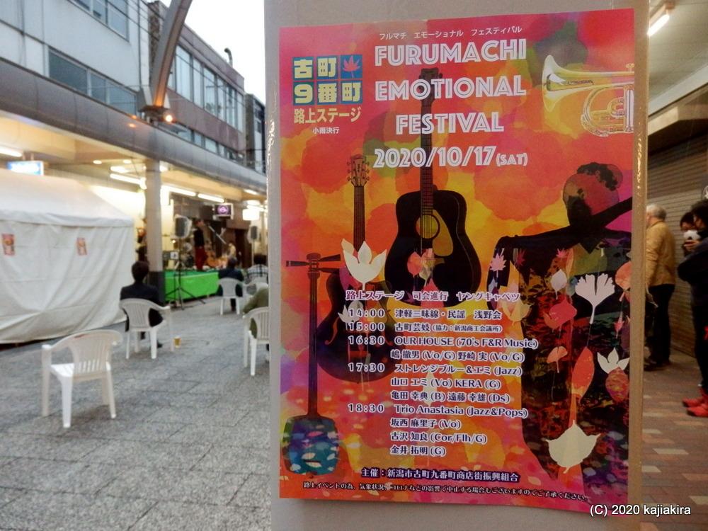 古町エモーショナルフェスティバル@古町通り9番町
