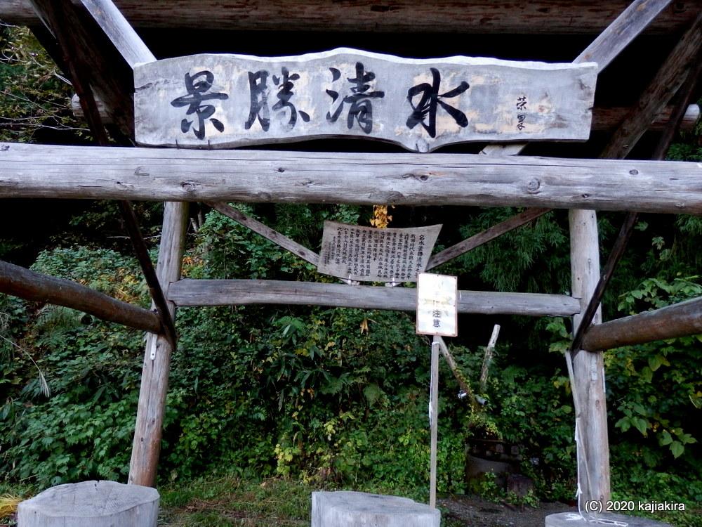 新発田市赤谷付近散策:「東赤谷連続洞門」、「加治川治水ダム」、そして「喫茶ミント」