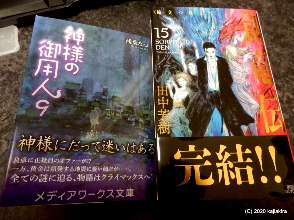 「龍」ネタの新刊2冊「創竜伝(15)」と「神様の御用人(9)」