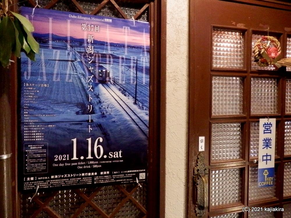 「第37回新潟ジャズストリート」のポスターとパンフレット