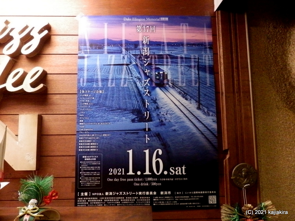当日の様子:第37回新潟ジャズストリート[2021年01月16日(土)]