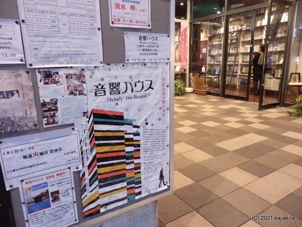 「音響ハウス」@市民映画館シネ・ウインド(新潟市)