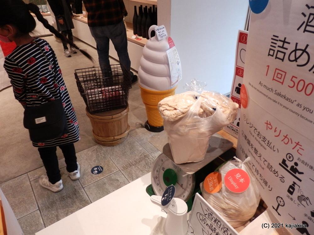 今代司酒造(新潟市中央区)「酒粕詰め放題」チャレンジ2021