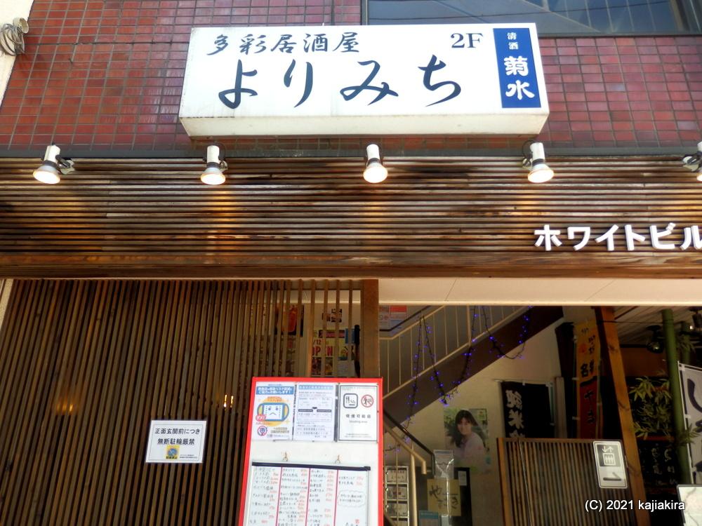 新潟駅前・多彩居酒屋「よりみち」のリーズナブルなランチ