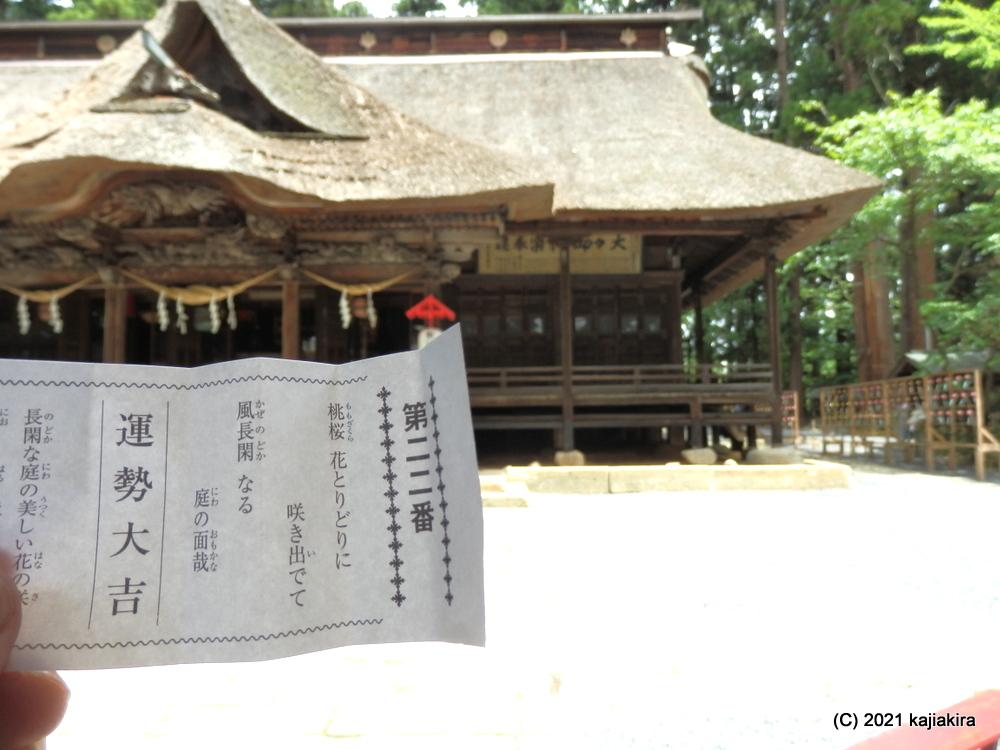 熊野大社(南陽市)に「疫病退散のお札」を再びもらい受けるため参拝。