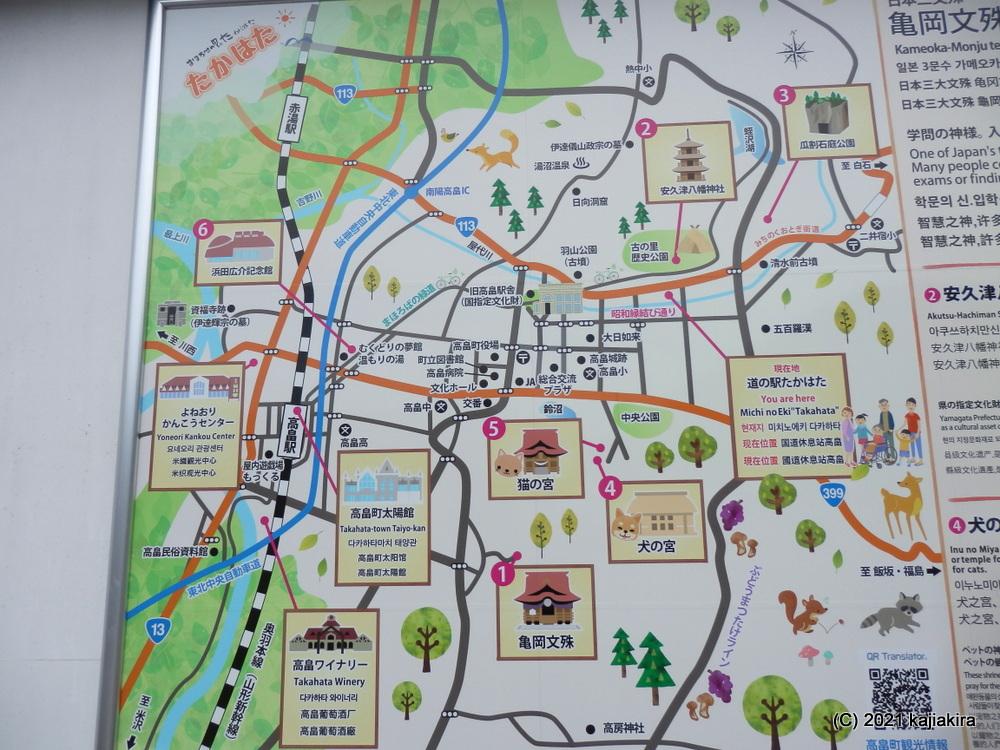 東置賜郡高畠町「道の駅たかはた」そばの「安久津八幡神社」