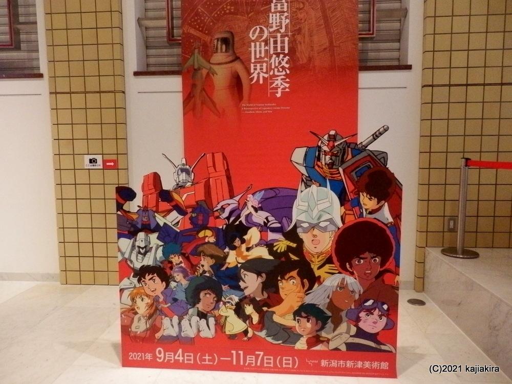 新潟市新津美術館「富野由悠季の世界」拝観してきました