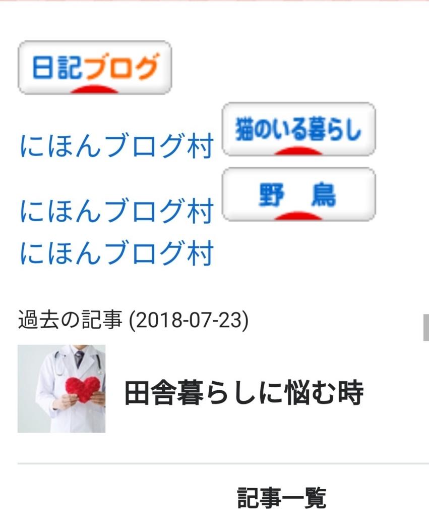 f:id:kajika-fufu:20180726235900j:plain