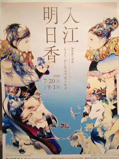f:id:kajika-fufu:20190828221612j:plain