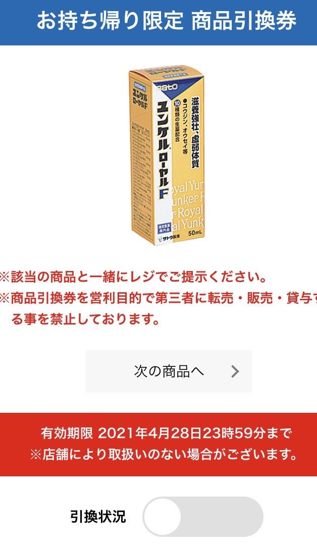 f:id:kajikajipanchan:20210416210111j:plain