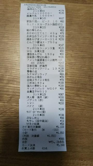 f:id:kajiko36:20180701055940j:image