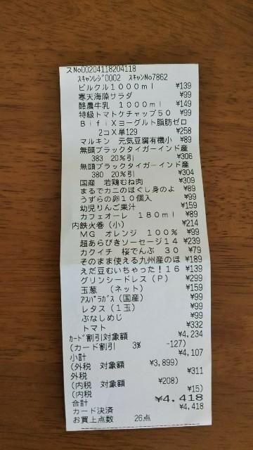f:id:kajiko36:20180711103756j:image