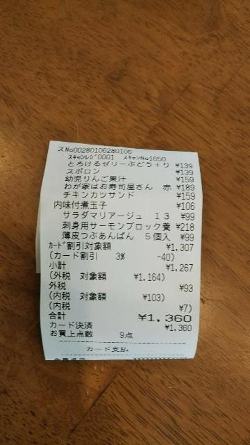f:id:kajiko36:20180722053921j:image
