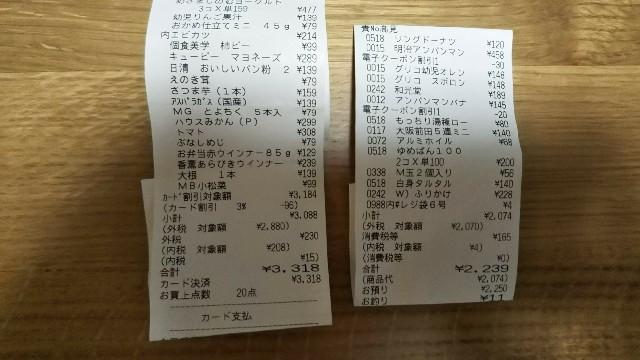f:id:kajiko36:20180909061754j:image