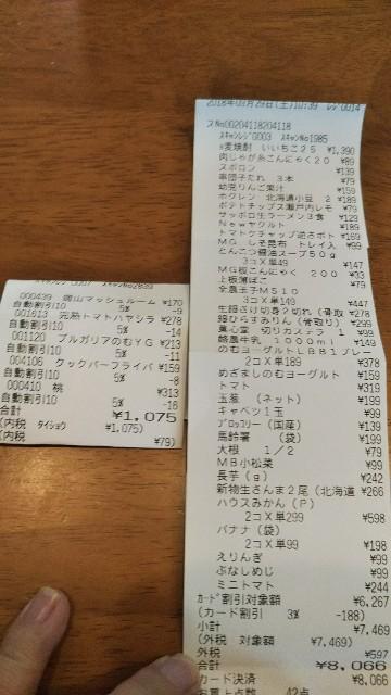 f:id:kajiko36:20181007152108j:image