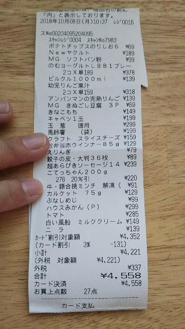 f:id:kajiko36:20181014193838j:image
