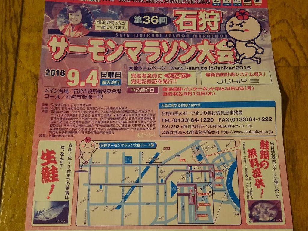 f:id:kajimo_hkd:20160703211831j:plain