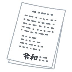 f:id:kajitomo1122:20190818081034p:plain