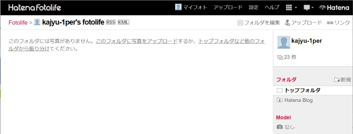 f:id:kajyu-1per:20200113195357p:plain
