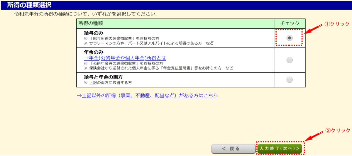 f:id:kajyu-1per:20200222092043p:plain