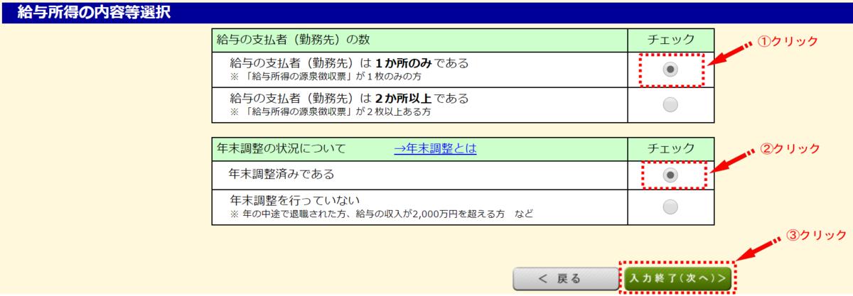 f:id:kajyu-1per:20200222092714p:plain