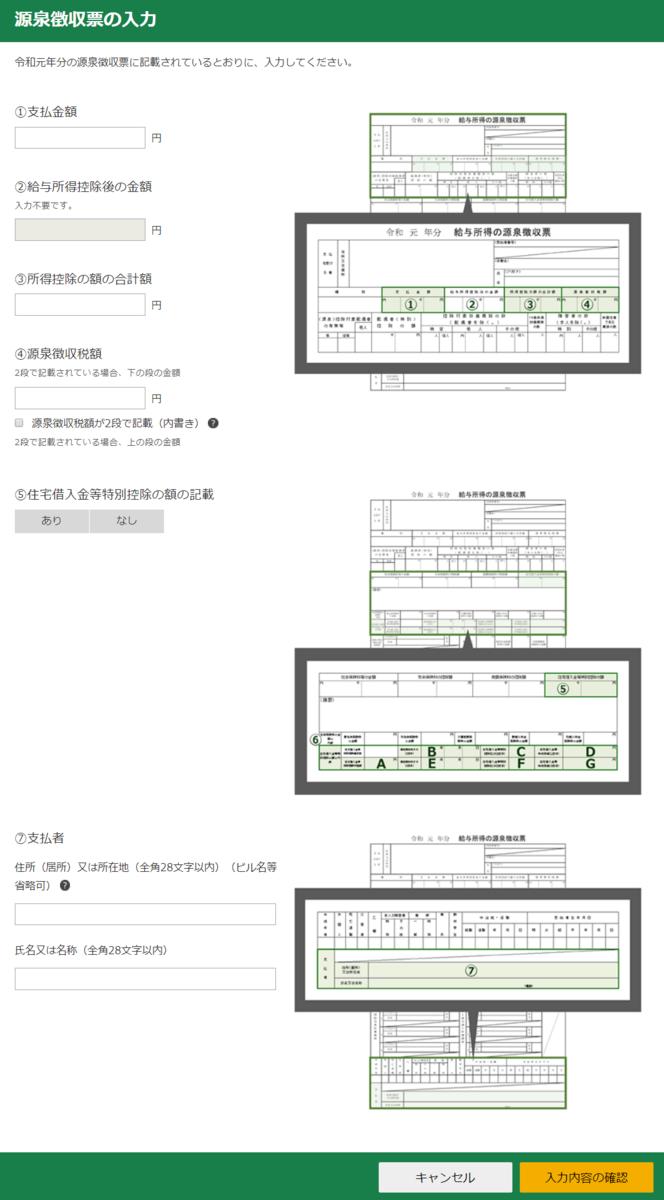f:id:kajyu-1per:20200222094027p:plain