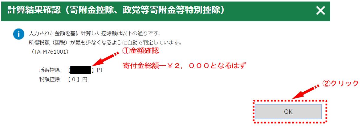 f:id:kajyu-1per:20200222102309p:plain