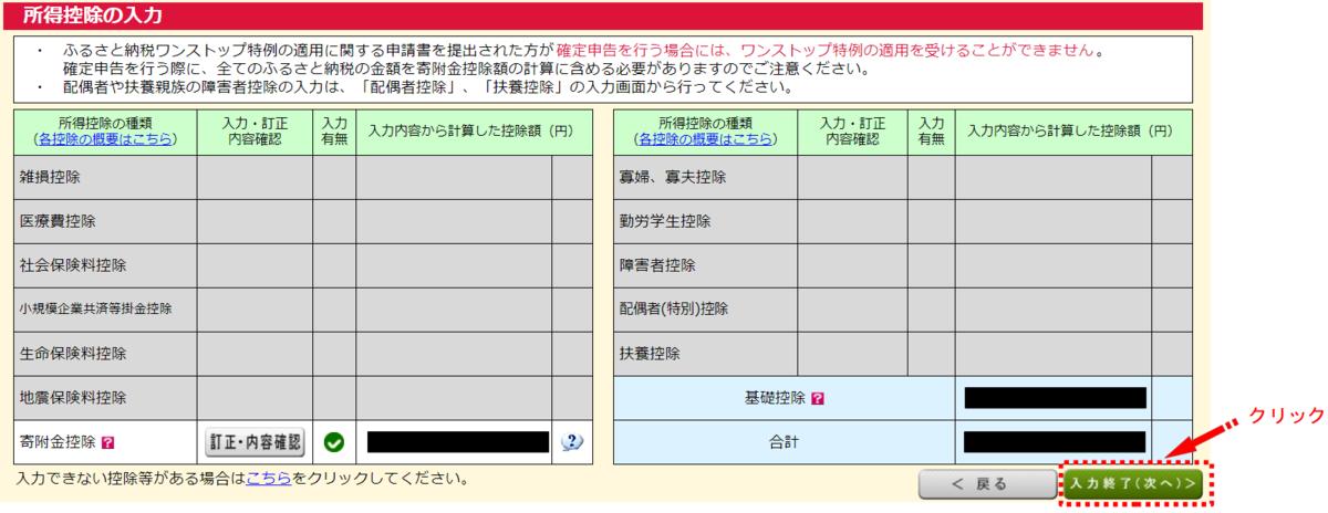 f:id:kajyu-1per:20200222102530p:plain