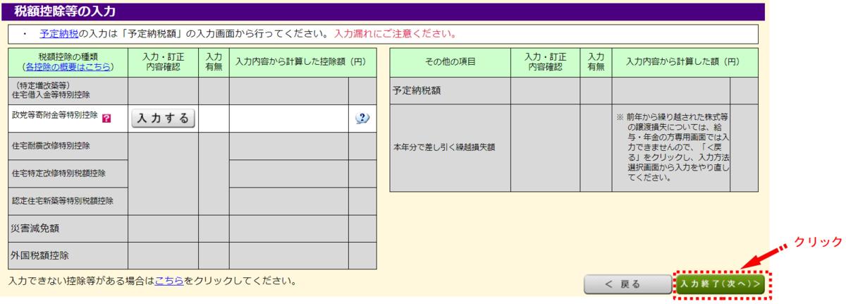 f:id:kajyu-1per:20200222102707p:plain