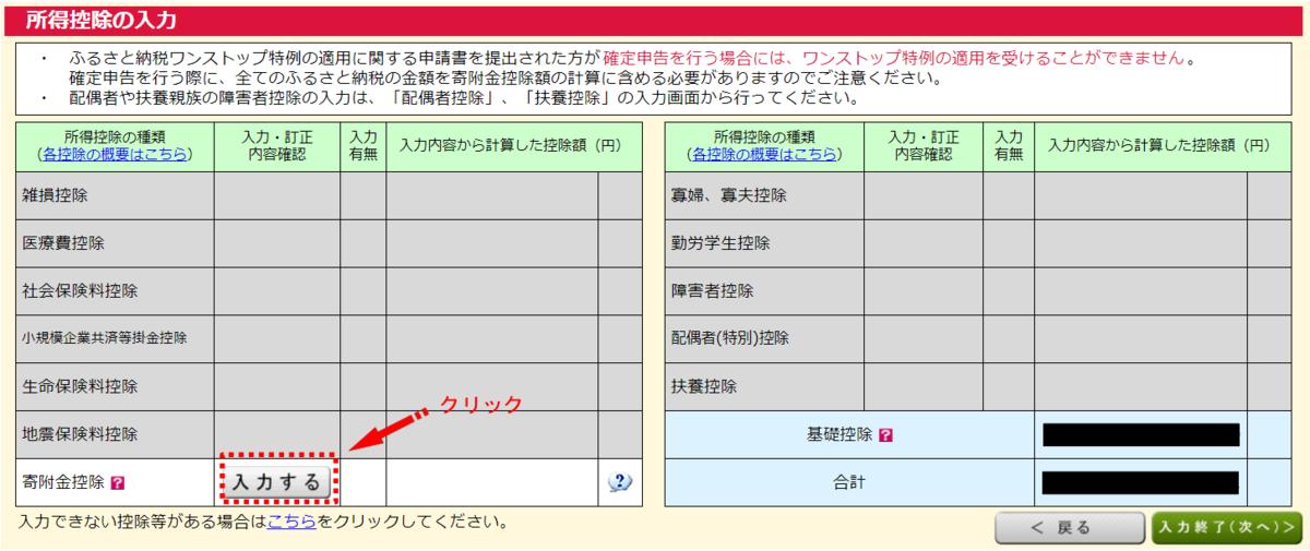 f:id:kajyu-1per:20200222152223p:plain