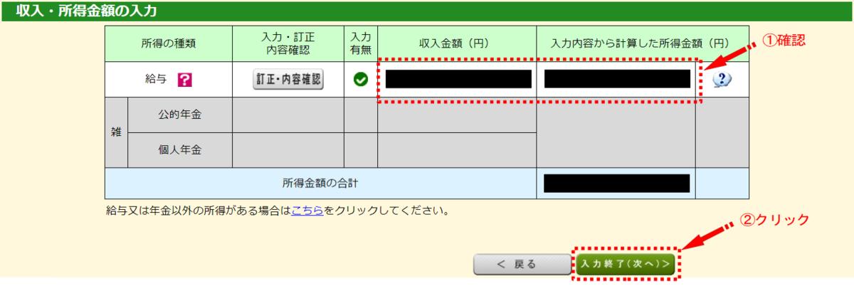 f:id:kajyu-1per:20200222152403p:plain
