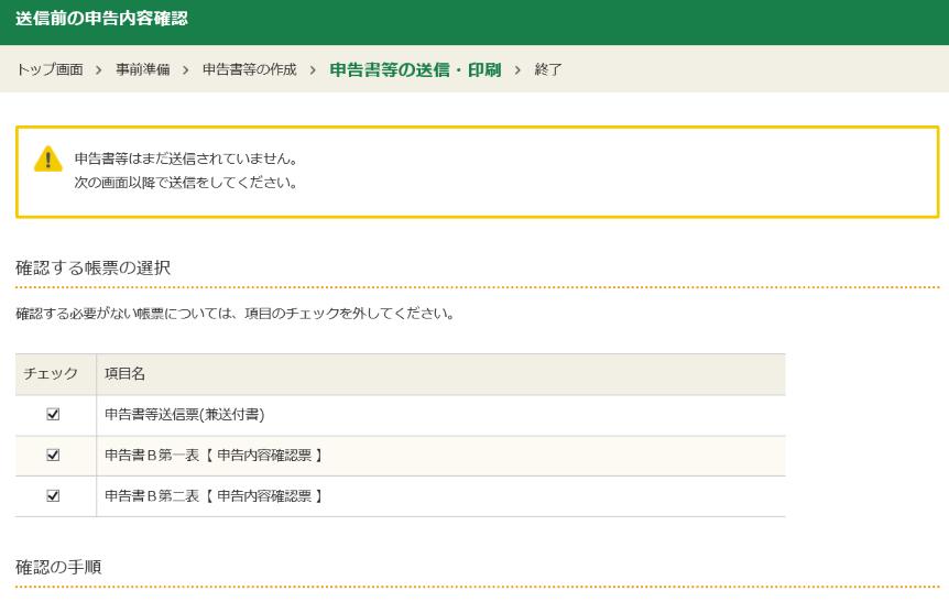 f:id:kajyu-1per:20210228165418p:plain