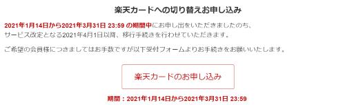 f:id:kajyu-1per:20210313140252p:plain