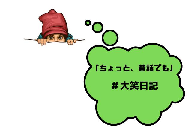 f:id:kakadaisyou:20210517192124p:plain