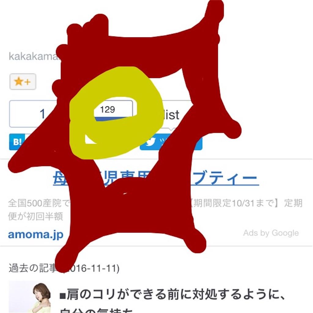 f:id:kakakamari:20161112210030j:image