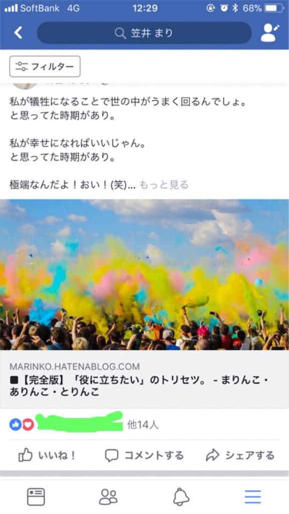 f:id:kakakamari:20180223123027j:image