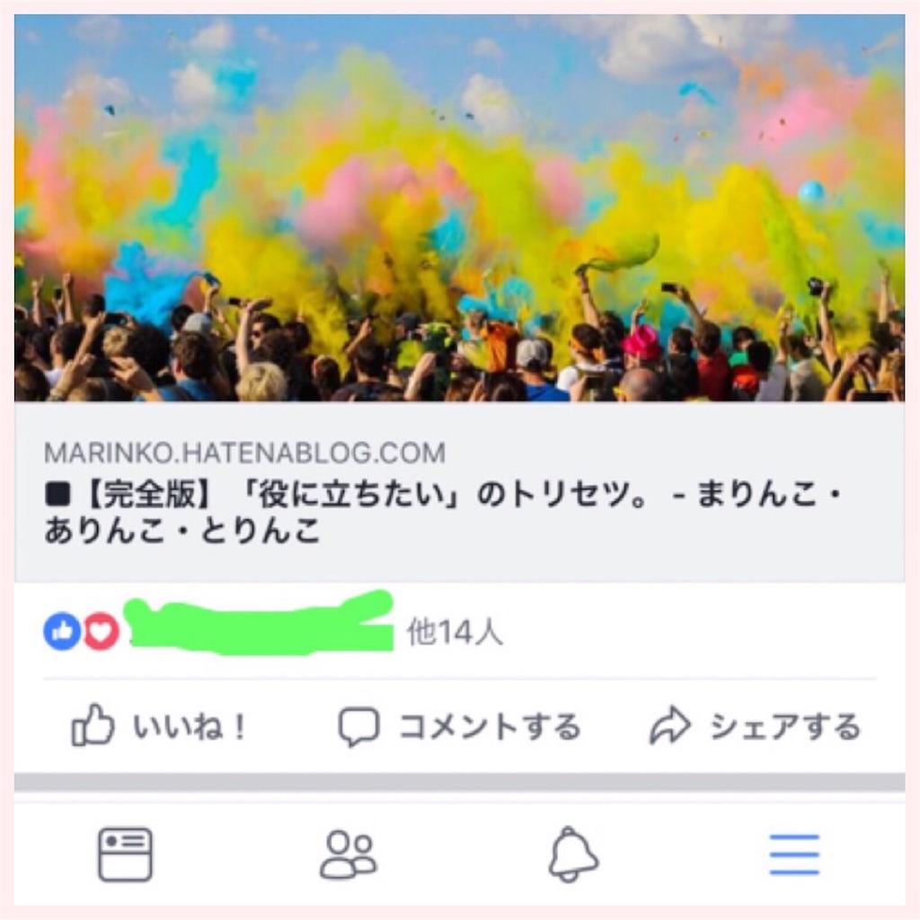 f:id:kakakamari:20180223123222j:image