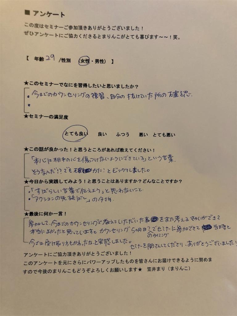 f:id:kakakamari:20181114151310j:image
