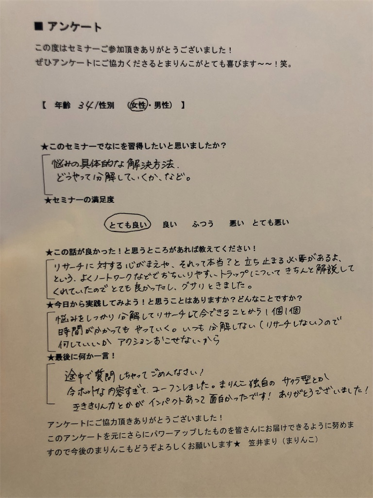 f:id:kakakamari:20181114151313j:image