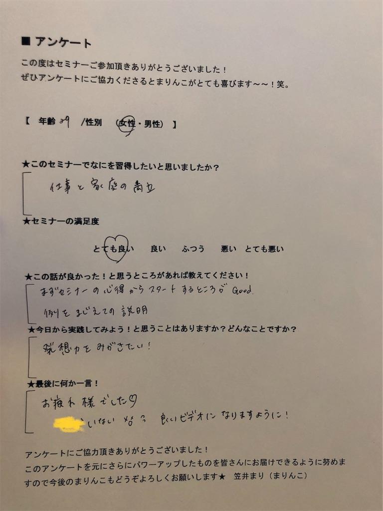 f:id:kakakamari:20181114151319j:image