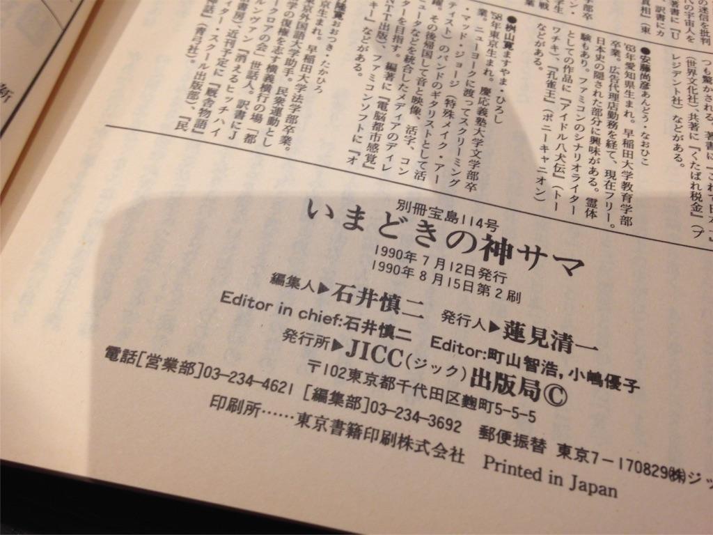 f:id:kakakauchi001:20161007010856j:image