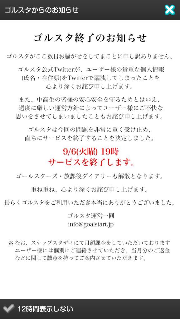 f:id:kakashigoto:20160907230054p:plain