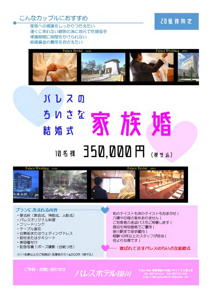 f:id:kakegawa-kakegawa:20180414140121j:plain