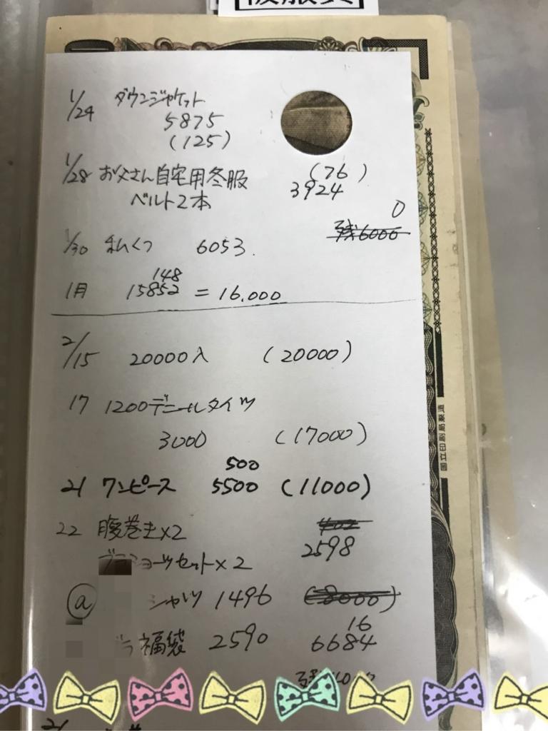 f:id:kakeibo-mana:20180313203840j:plain