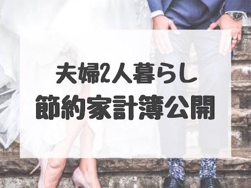 f:id:kakeibo_0510:20191104212751j:image